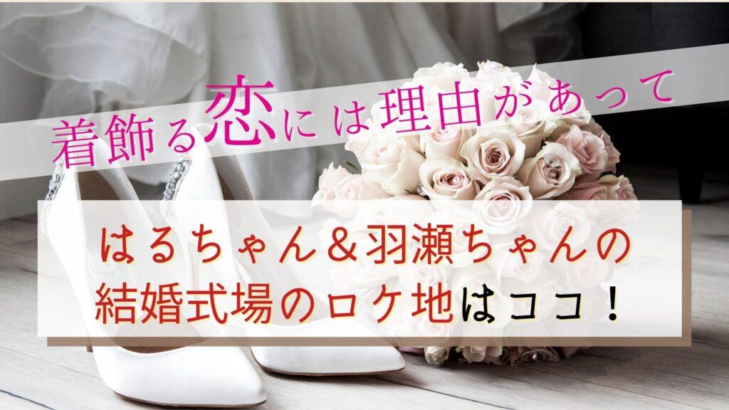 【着飾る恋には理由があって】最終回結婚式場ロケ地は「バーン&フォレスト148」