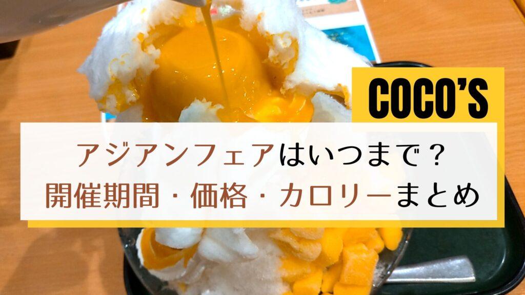 ココス アジアンスイーツフェアはいつまで?豆花・パッピンス・かき氷・パフェで台湾・韓国旅行気分