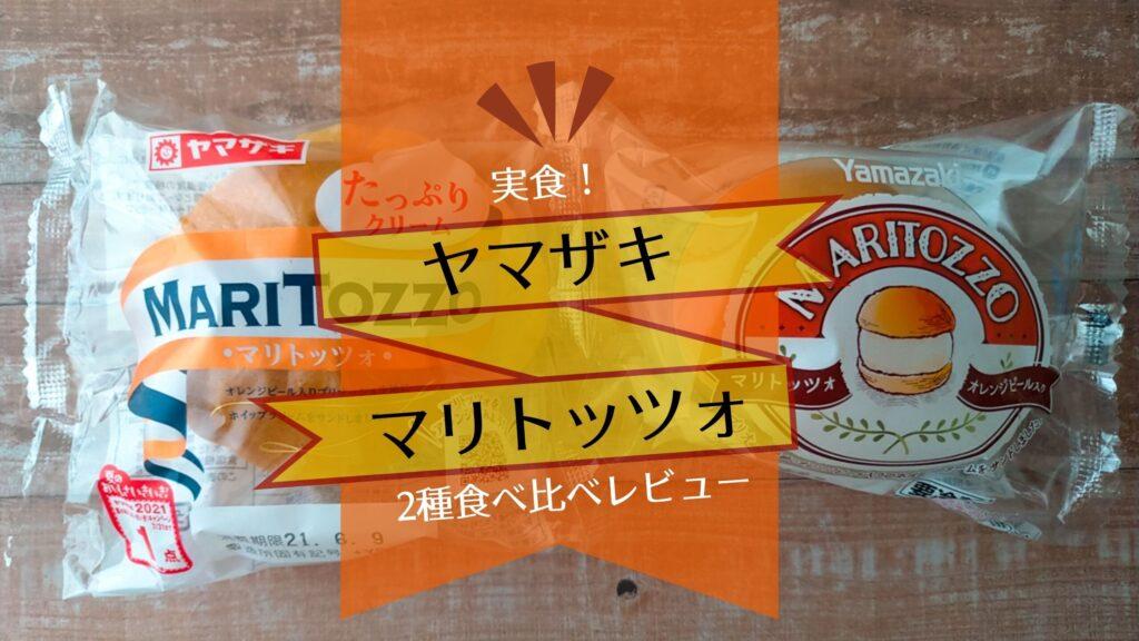 ヤマザキのマリトッツォ口コミ!サミット冷蔵版、スーパーで購入可能な常温菓子パン版を実食比較!