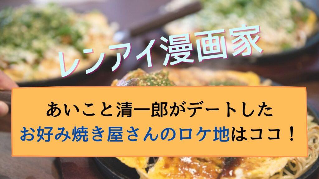 レンアイ漫画家 お好み焼きデートロケ地は「かっぱ祭り」!