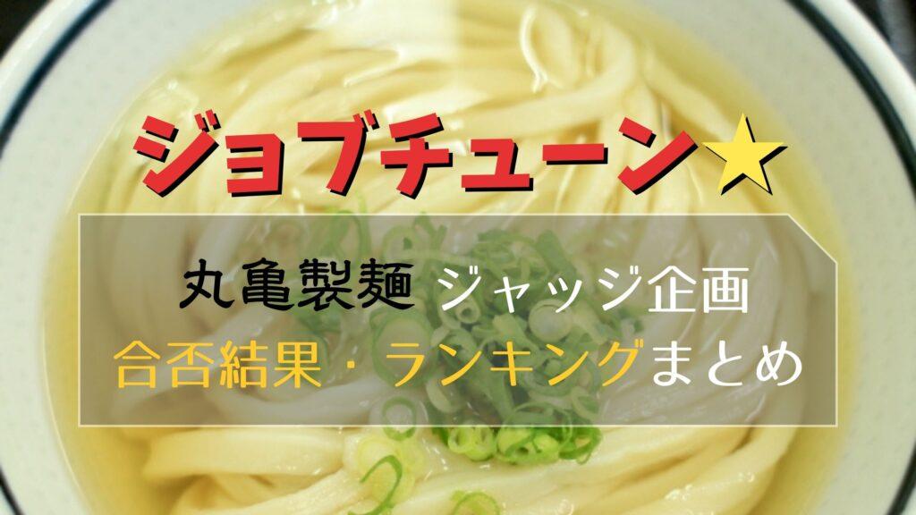 【ジョブチューン】丸亀製麺ジャッジ結果!ランキングTOP5メニュー合格・不合格結果まとめ