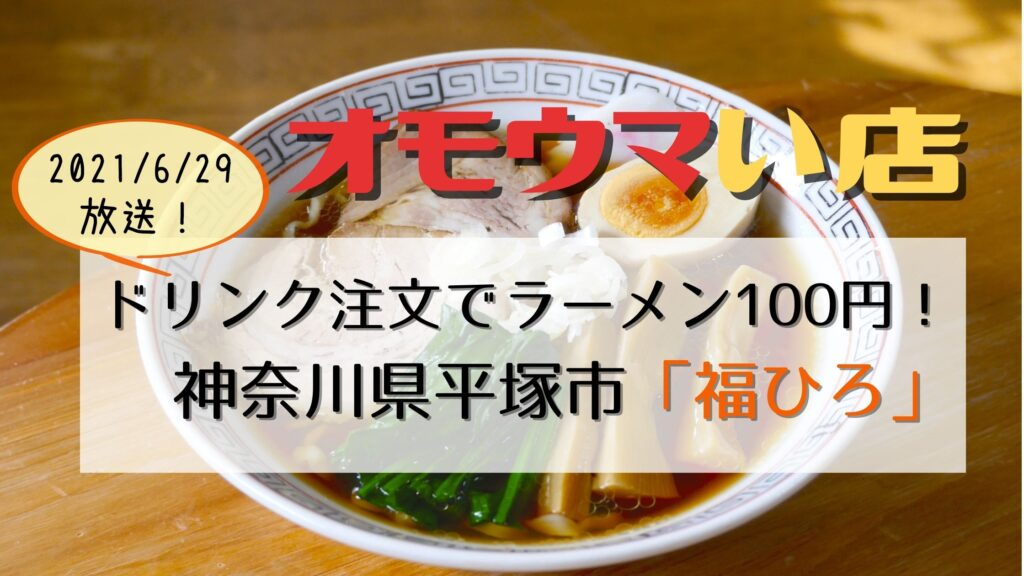 【オモウマい店】神奈川県平塚市 福ひろ ラーメン100円のお店