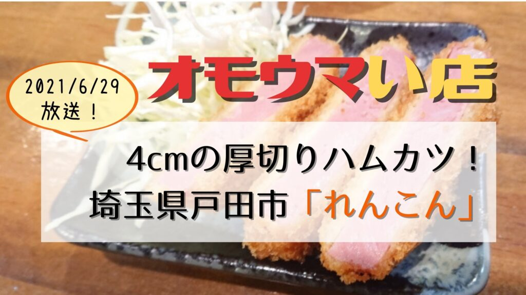 【オモウマい店】埼玉戸田市「れんこん」厚切りハムカツ定食820円
