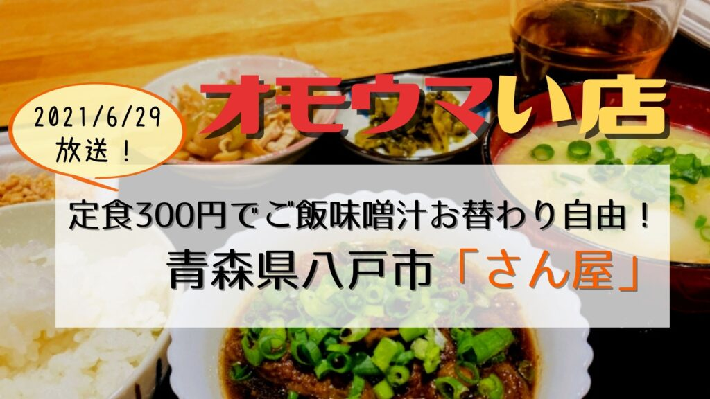 【オモウマい店】青森県八戸市「さん屋」日替わり刺身定食300円+ご飯味噌汁おかわり自由