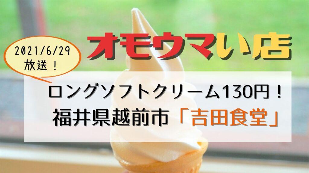 【オモウマい店】福井県越前市 吉田食堂 ロングソフトクリーム130円!