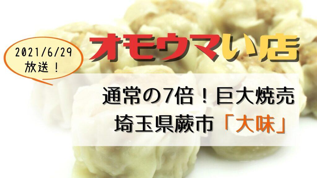 【オモウマい店】埼玉県蕨市「大味」巨大シューマイ500円は通常の7倍サイズ