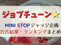 【ジョブチューン】ミニストップ2021合格・不合格結果!ランキングTOP10メニューまとめ