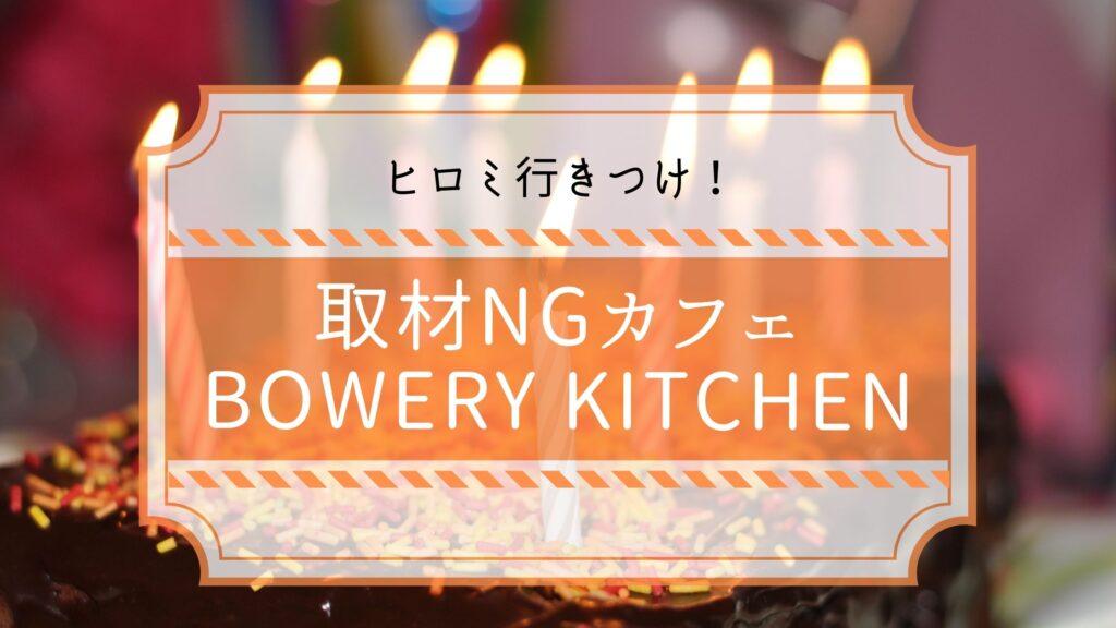 ヒロミ行きつけの取材NGカフェは「BOWERY KITCHEN(バワリー・キッチン)」火曜サプライズで紹介