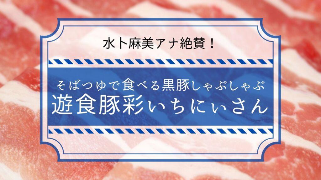 【火曜サプライズ】遊食豚彩いちにぃさん そばつゆでいただく黒豚しゃぶしゃぶ