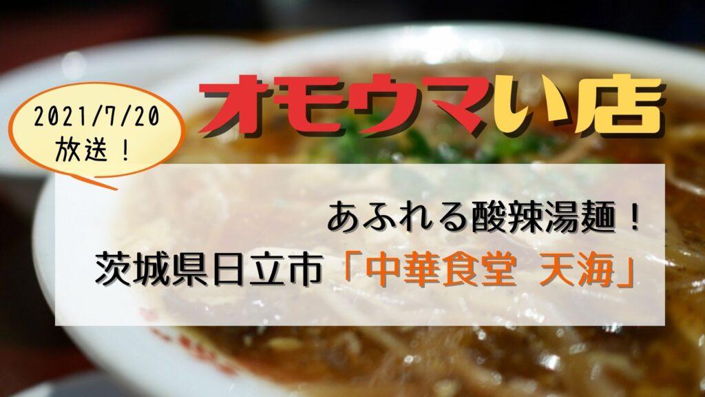 【オモウマい店】茨城県日立市「中華食堂 天海」あふれる酸辣湯麺!こぼれ中華料理店