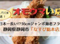 【オモウマい店】静岡県静岡市「なすび総本店」ジャンボ海老フライ36cm