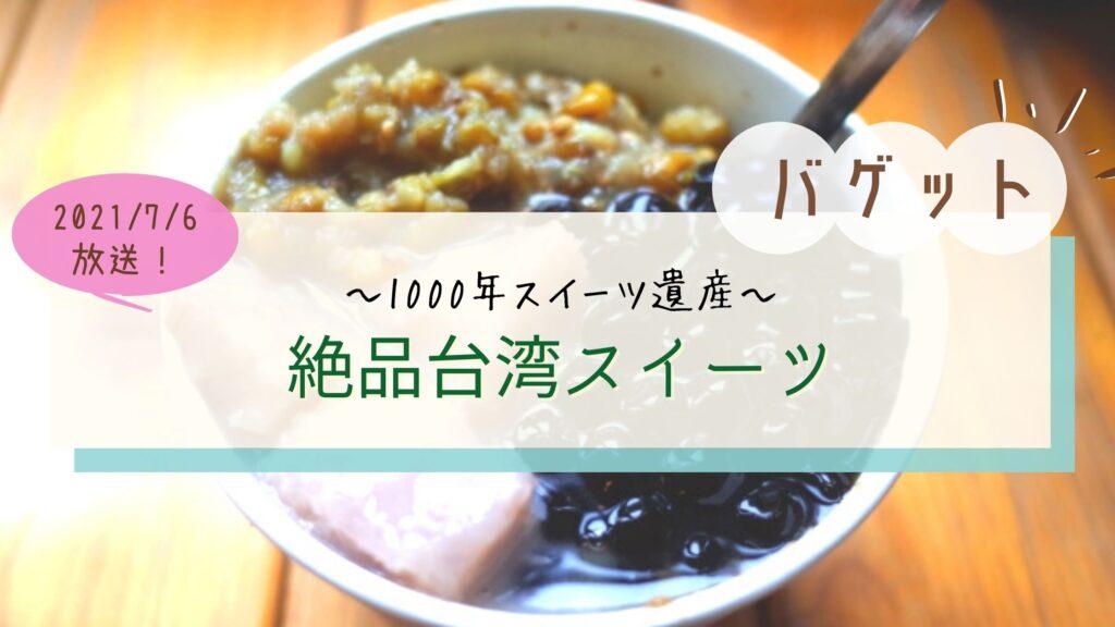 【バゲット】1000年スイーツ遺産 「Meet Fresh 鮮芋仙」台湾スイーツのお店