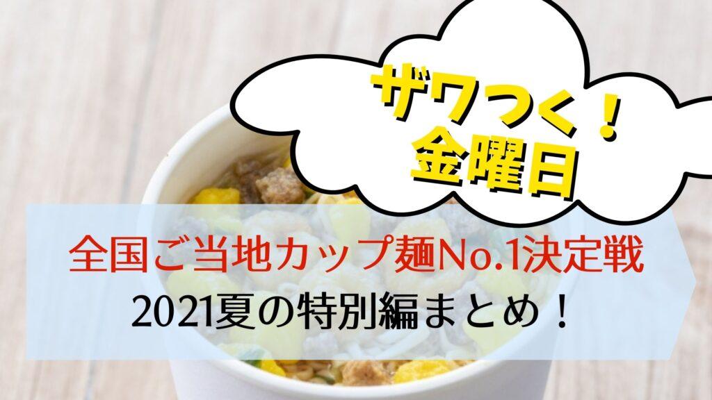【ザワつく金曜日】ご当地カップ麺No.1決定戦!2021夏の特別編