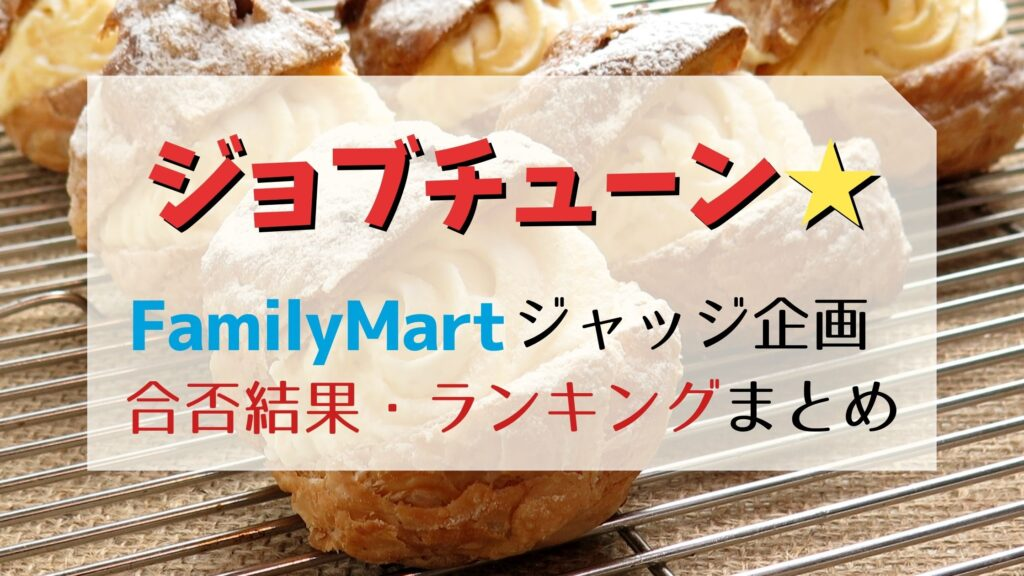 【ジョブチューン】ファミリーマート2021ランキングTOP10!合格・不合格結果