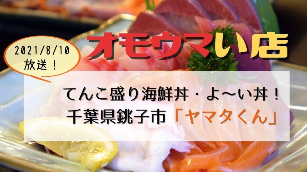 【オモウマい店】千葉銚子「ヤマタくん」よーい丼(4~1丼)ボリューム満点海鮮料理