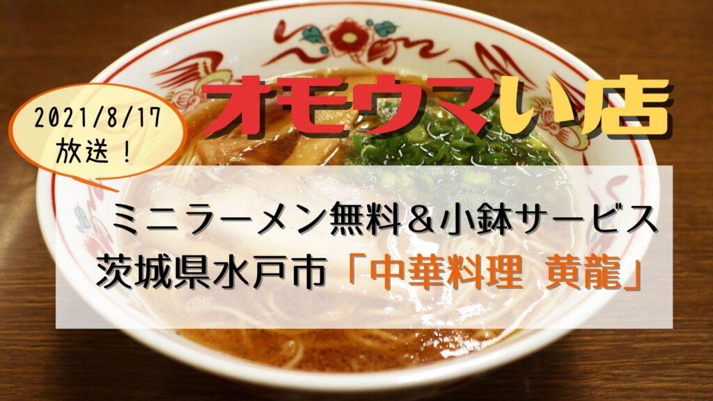 【オモウマい店】茨城県水戸市 中華料理黄龍 小ラーメン無料!小鉢サービスのお店