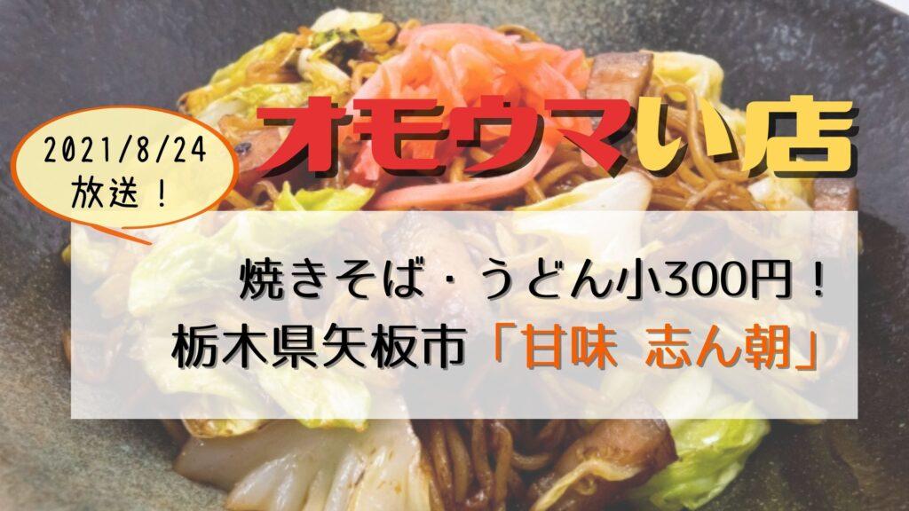 【オモウマい店】栃木県矢板市「甘党 志ん朝」焼きそば小300円!オムそば・焼うどんメガ盛りも