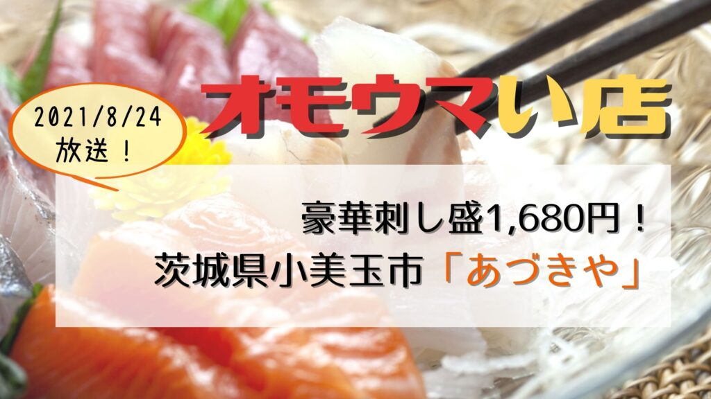 【オモウマい店】茨城県小美玉市「あづきや」豪華刺盛り9点1680円!