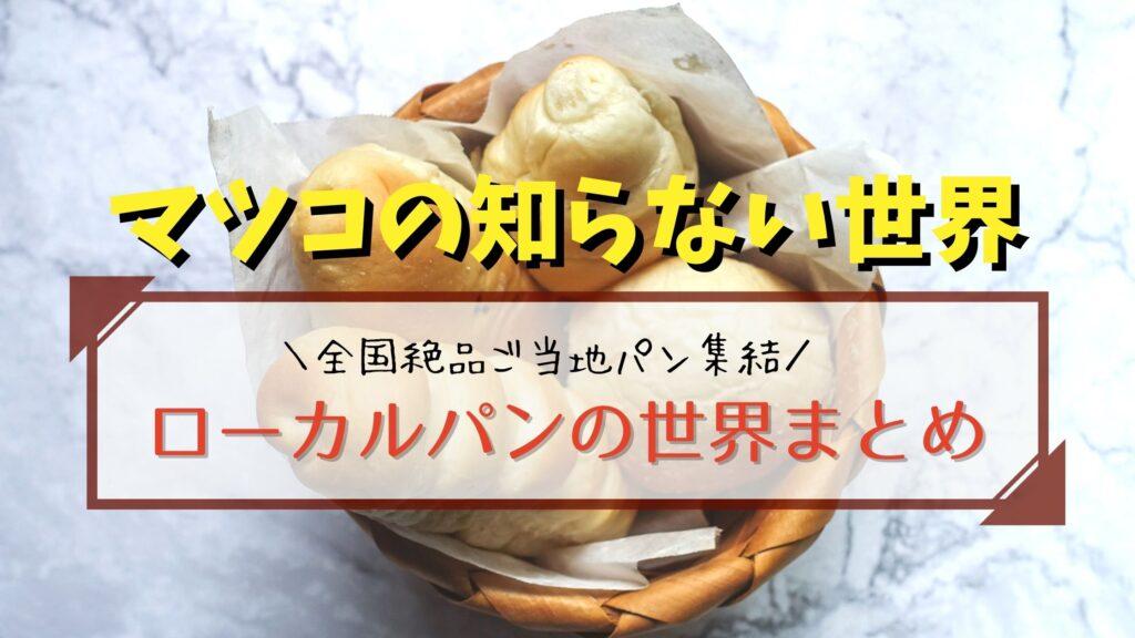 マツコの知らない世界:ローカルパンまとめ!絶品ご当地パンお取り寄せ情報