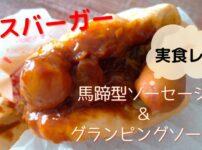 【実食】モス フォカッチャサンド2021口コミ!カロリー・いつまで販売?クーポン情報まとめ