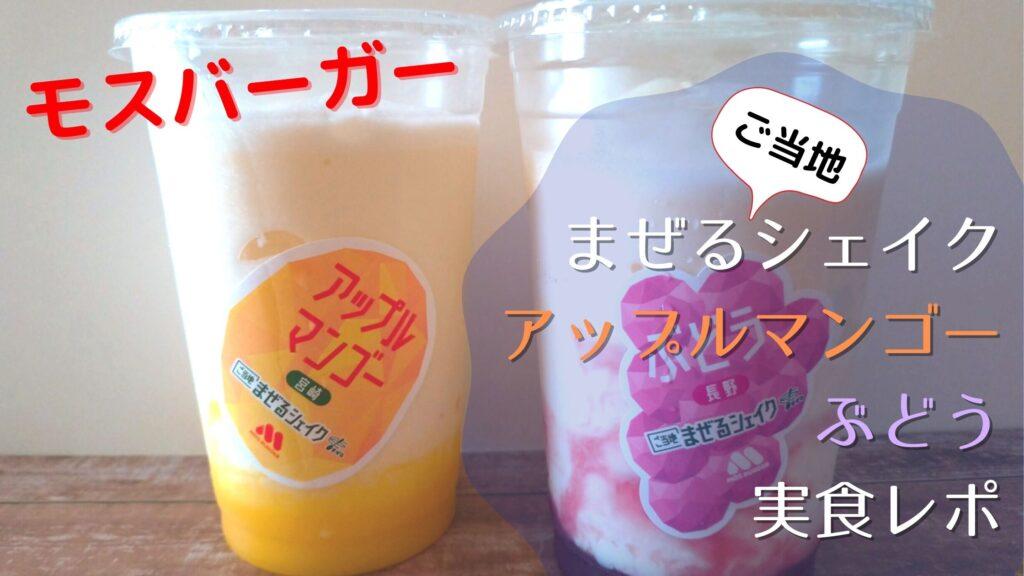 【実食】モスまぜるシェイク第4弾ぶどう・アップルマンゴーの口コミ・カロリー!いつまで販売?
