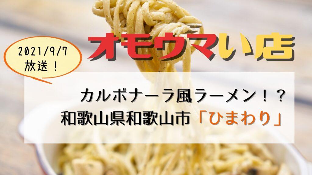 オモウマい店:和歌山県「ひまわり」カルボ風ラーメン・ポテト唐揚げ舟盛り