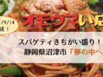 オモウマい店:静岡県沼津市「夢の中へ」スパゲティ きちがい盛り!サービス満点デカ盛り店