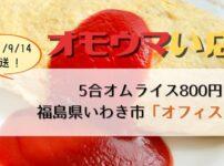 オモウマい店:福島県いわき市「オフィス」5合オムライス800円!老舗喫茶店