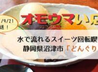 オモウマい店:静岡県沼津市「どんぐり」水で流れるスイーツ回転喫茶