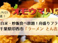 オモウマい店:千葉県印西市「ラーメン とん吉」舟盛りミックスフライ・白米チャーハン食べ放題
