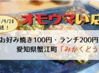 オモウマい店:愛知県「みかくどう」お好み焼き100円!日本一安いランチ200円食堂
