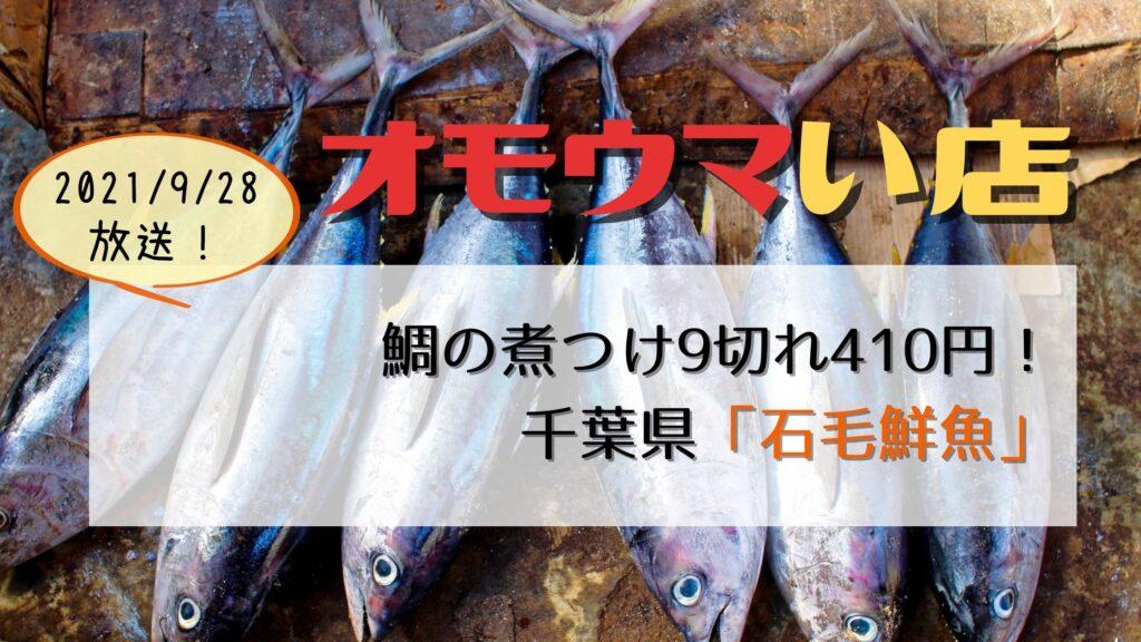 オモウマい店:千葉県「石毛魚類」鯛煮つけ9切れ410円!激安元気な鮮魚店