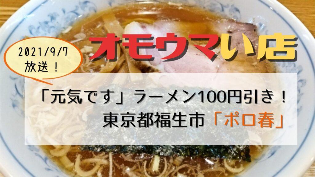 オモウマい店:東京都福生市「ポロ春」ビンビンラーメン・元気です!で100円引きのお店