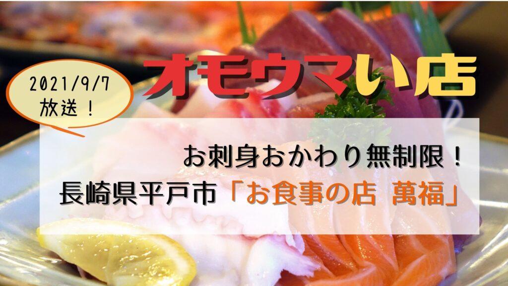 オモウマい店:長崎県平戸市「お食事の店 萬福」お刺身おかわり無制限