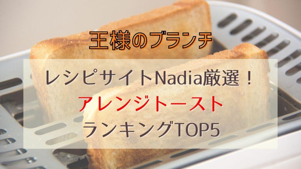 王様のブランチ:アレンジトーストランキングTOP5レシピまとめ!