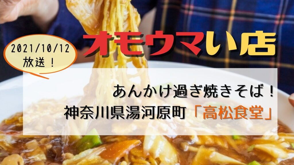 神奈川県湯河原町「高松食堂」あんかけ過ぎ焼きそば オモウマい店で紹介