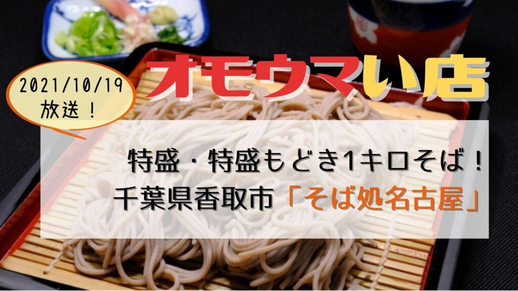 千葉「そば処名古屋」特盛もどき1キロ!平日ランチセットがお得なオモウマい店