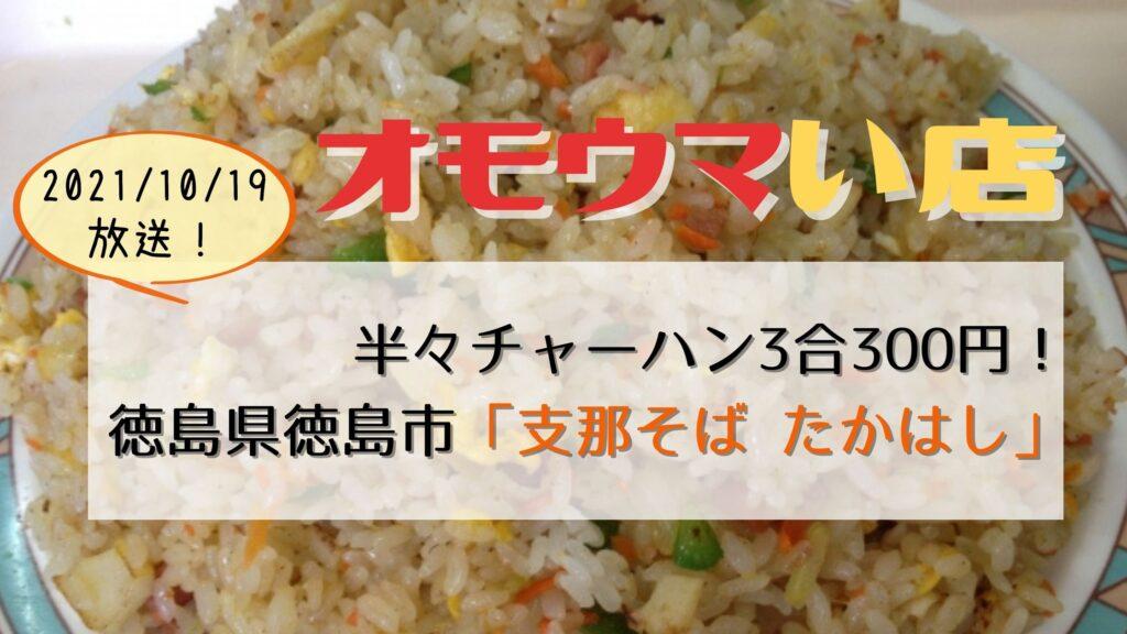 徳島県「支那そば たかはし」半々チャーハン300円!デカ盛り3合~13合のオモウマい店