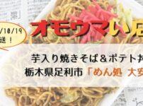 栃木県足利市 めん処大安 ポテト丼600円・芋入り焼きそば400円のオモウマい店